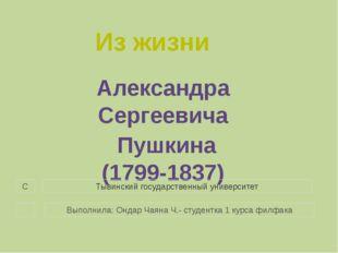Александра Сергеевича Пушкина (1799-1837) С Тывинский государственный универс