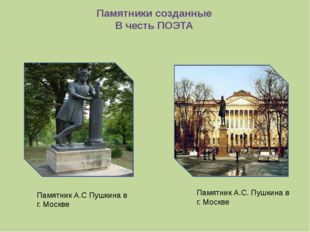 Памятники созданные В честь ПОЭТА Памятник А.С Пушкина в г. Москве Памятник А