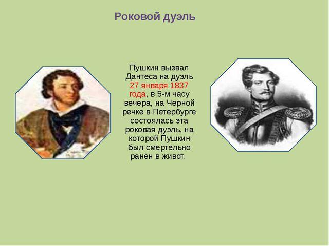 Роковой дуэль Пушкин вызвал Дантеса на дуэль 27 января 1837 года, в 5-м часу...