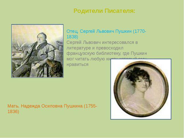 Родители Писателя: Отец, Сергей Львович Пушкин (1770-1838) Сергей Львович инт...