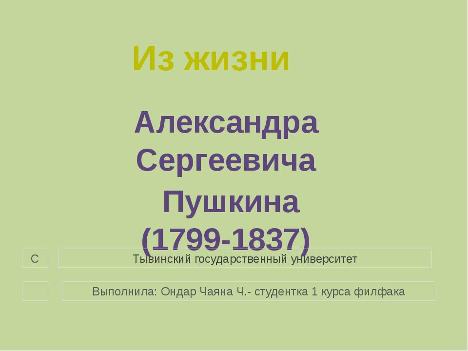 Александра Сергеевича Пушкина (1799-1837) С Тывинский государственный универс...