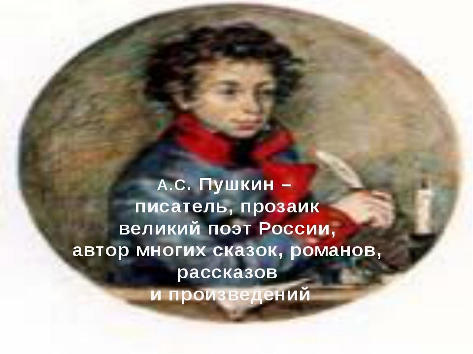 А.С. Пушкин – писатель, прозаик великий поэт России, автор многих сказок, ром...
