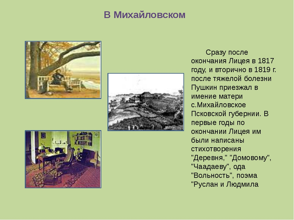 В Михайловском Сразу после окончания Лицея в 1817 году, и вторично в 1819 г....