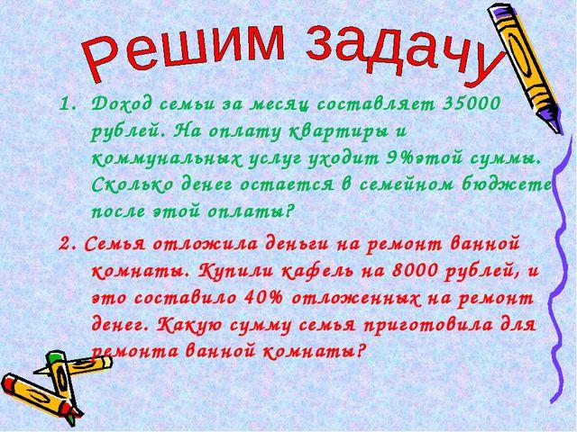 Доход семьи за месяц составляет 35000 рублей. На оплату квартиры и коммуналь...