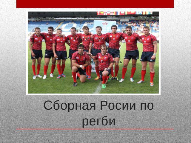 Сборная Росии по регби