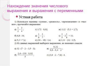 Нахождение значения числового выражения и выражения с переменными Устная работа