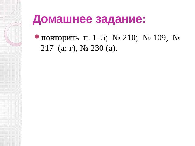 Домашнее задание: повторить п. 1–5; № 210; № 109, № 217 (а; г), № 230 (а).