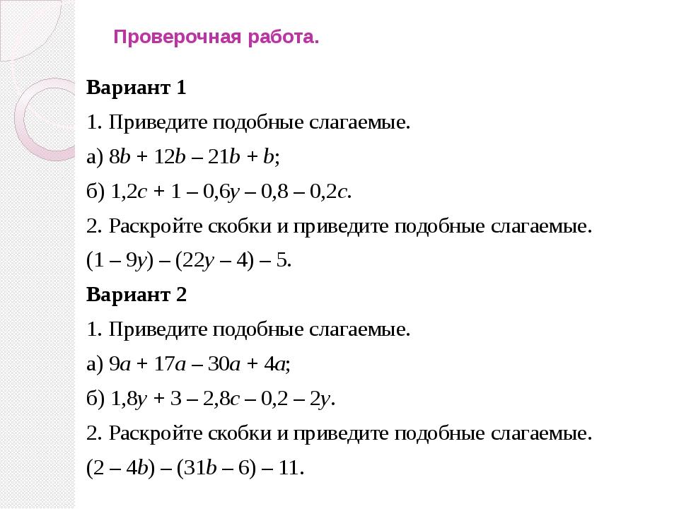 Проверочная работа. Вариант 1 1. Приведите подобные слагаемые. а) 8b + 12b –...