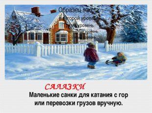 Зима, зимушка, зимовка,зимний, перезимовать, зимовье. Зимушка,зимний зимовье.