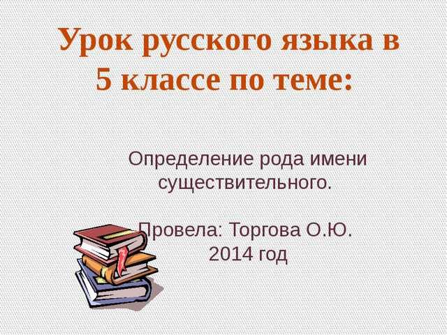 Урок русского языка в 5 классе по теме: Определение рода имени существительно...