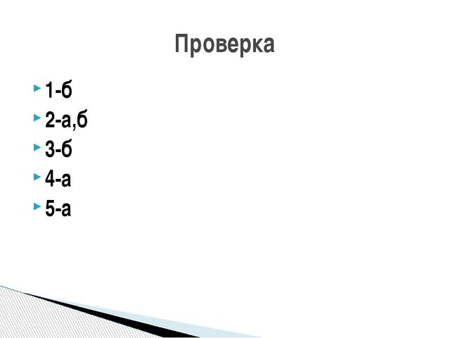 Домашнее задание Стр.121 упр.193