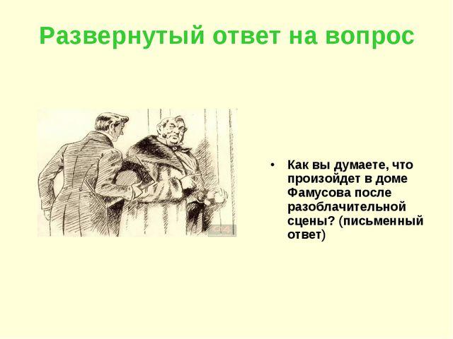 Развернутый ответ на вопрос Как вы думаете, что произойдет в доме Фамусова по...