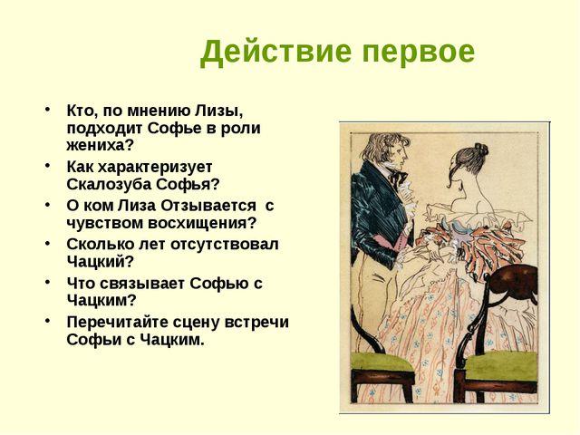 Действие первое Кто, по мнению Лизы, подходит Софье в роли жениха? Как характ...