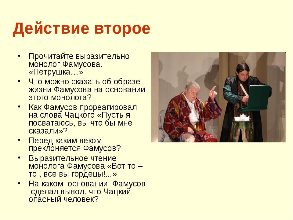 Аналез монолога фамусова и чацкого