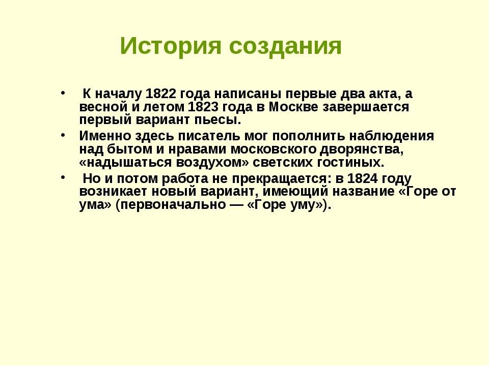 История создания К началу 1822 года написаны первые два акта, а весной и лето...