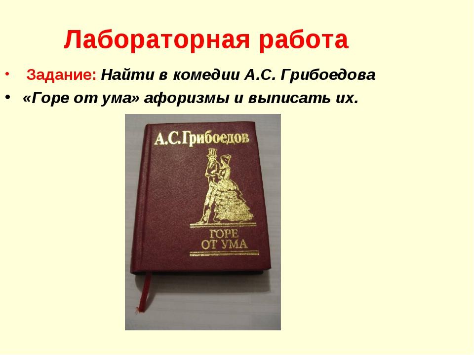 Лабораторная работа Задание: Найти в комедии А.С. Грибоедова «Горе от ума» аф...