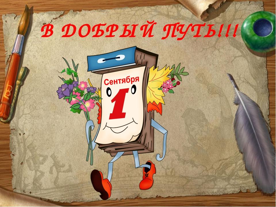 В ДОБРЫЙ ПУТЬ!!!