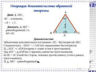 Дано: АВС, ВС – основание, В = С. Доказать, АВС – равнобедренный, т.е. ВА=АС