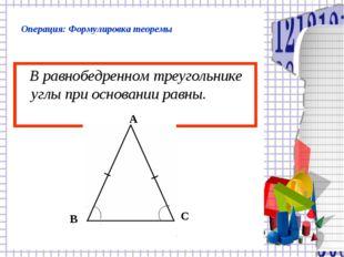 Операция: Формулировка теоремы В равнобедренном треугольнике углы при основан