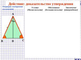 Действие: доказательство утверждения AD – биссектриса ВA = СА А С В D Операци