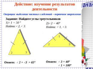 Задание: Найдите углы треугольников 1 2 3 1 = 50 º Найти: 2, 3. Ответ: 2 = 3