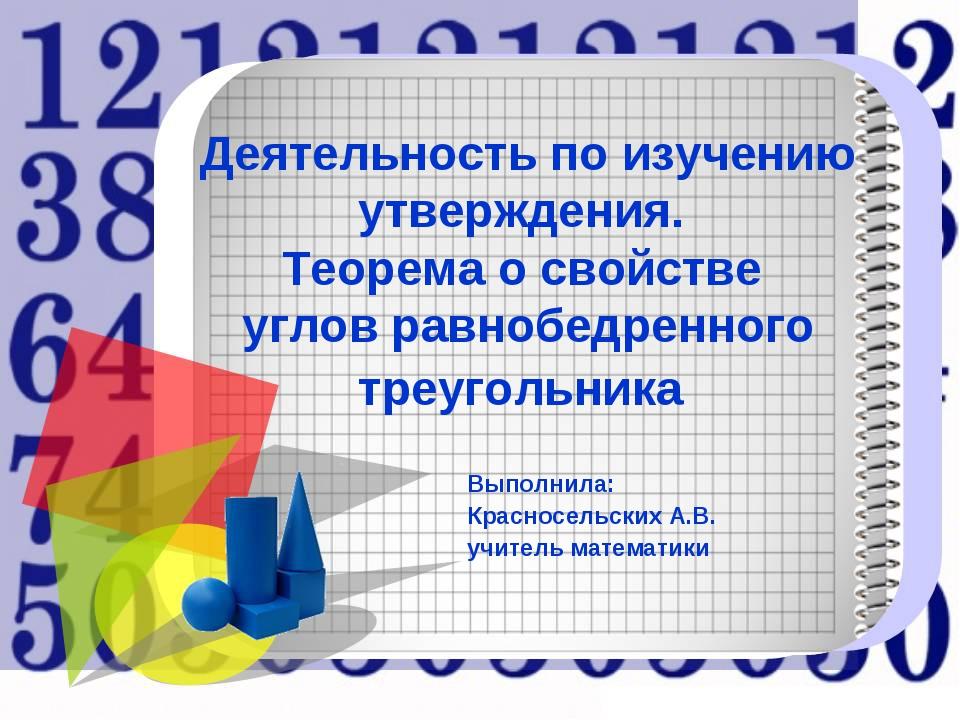 Деятельность по изучению утверждения. Теорема о свойстве углов равнобедренног...