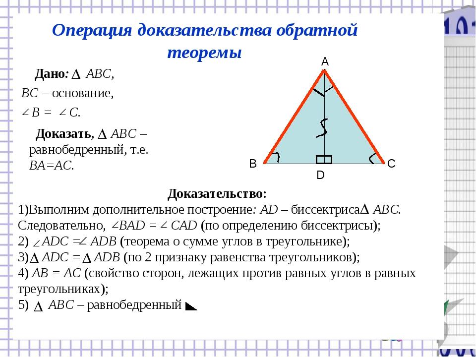 Дано: АВС, ВС – основание, В = С. Доказать, АВС – равнобедренный, т.е. ВА=АС...