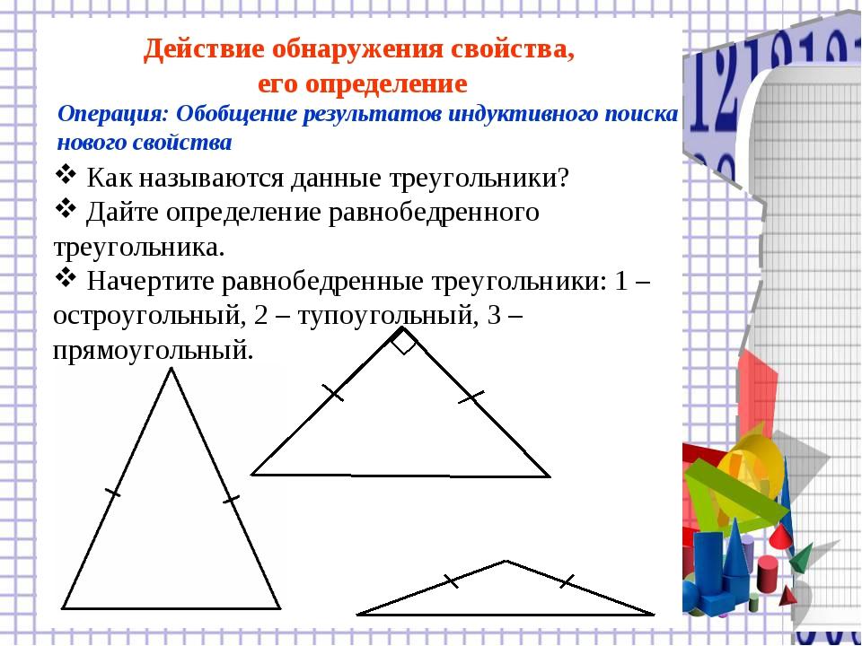Действие обнаружения свойства, его определение Как называются данные треуголь...