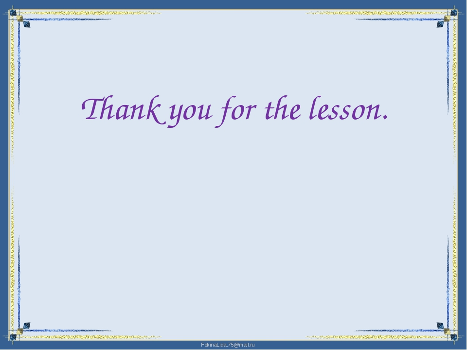 Thank you for the lesson. FokinaLida.75@mail.ru