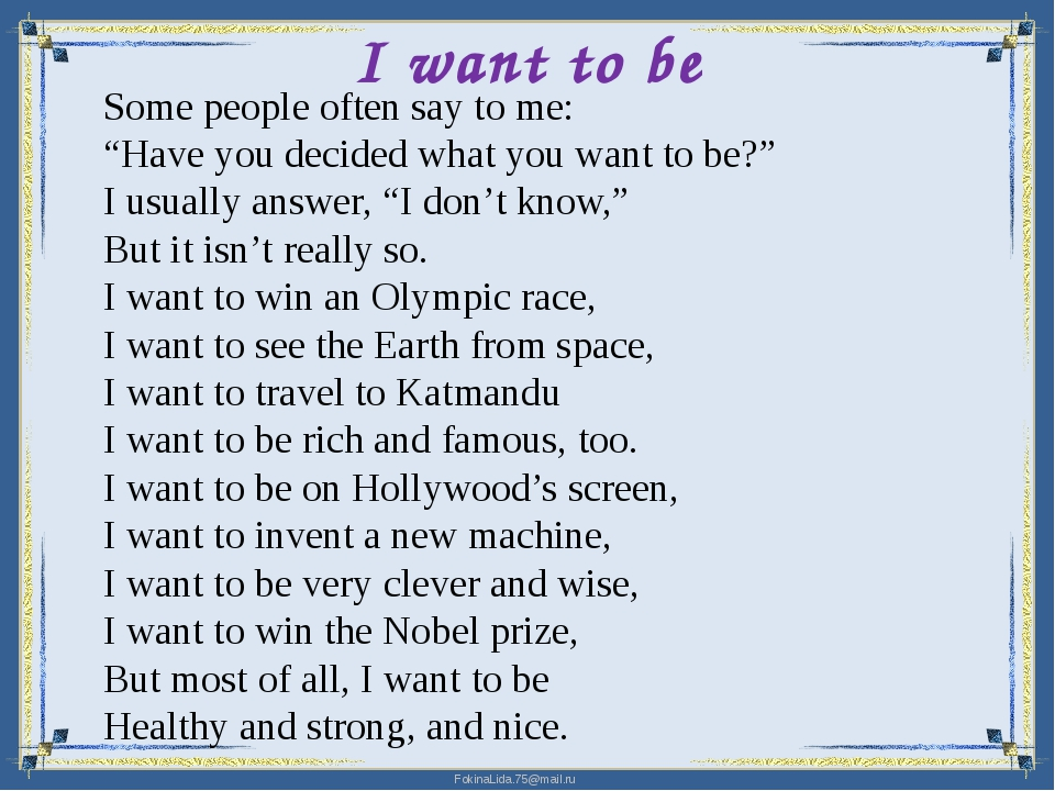 """I want to be Some people often say to me: """"Have you decided what you w..."""