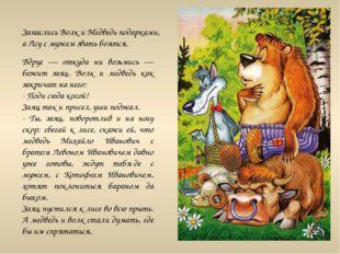 Запаслись Волк и Медведь подарками, а Лсу с мужем звать боятся. Вдруг — откуд