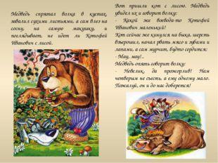 Медведь спрятал волка в кустах, завалил сухими листьями, а сам влез на сосну,