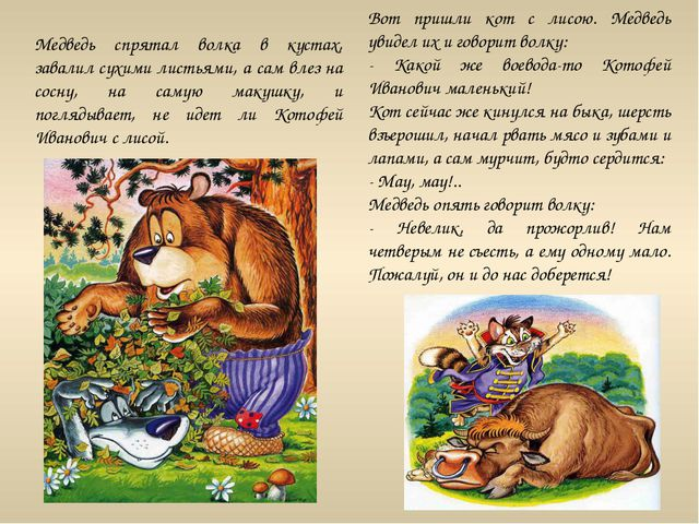 Медведь спрятал волка в кустах, завалил сухими листьями, а сам влез на сосну,...