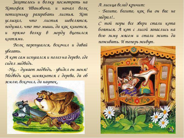 Захотелось и волку посмотреть на Котофея Ивановича, и начал волк потихоньку...