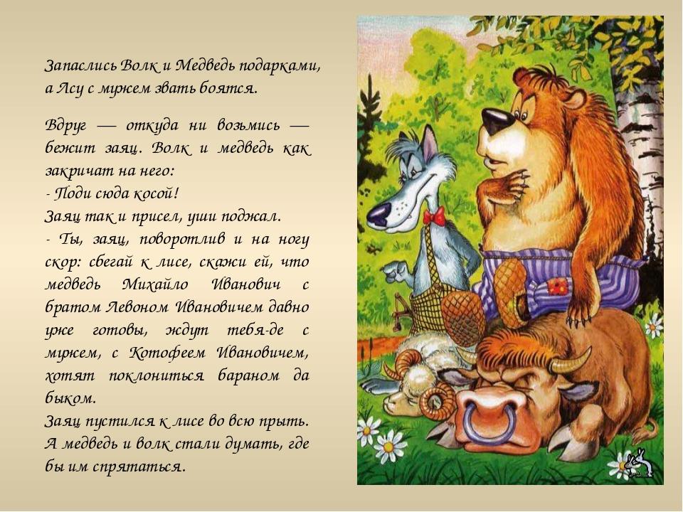 Запаслись Волк и Медведь подарками, а Лсу с мужем звать боятся. Вдруг — откуд...