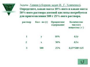 Задача .Химия (сборник задач И. Г. Хомченко). Определите, какая масса 10%-ног