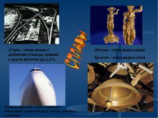 Сталь – сплав железа с добавками углерода, кремния и других металлов (до 2,5%
