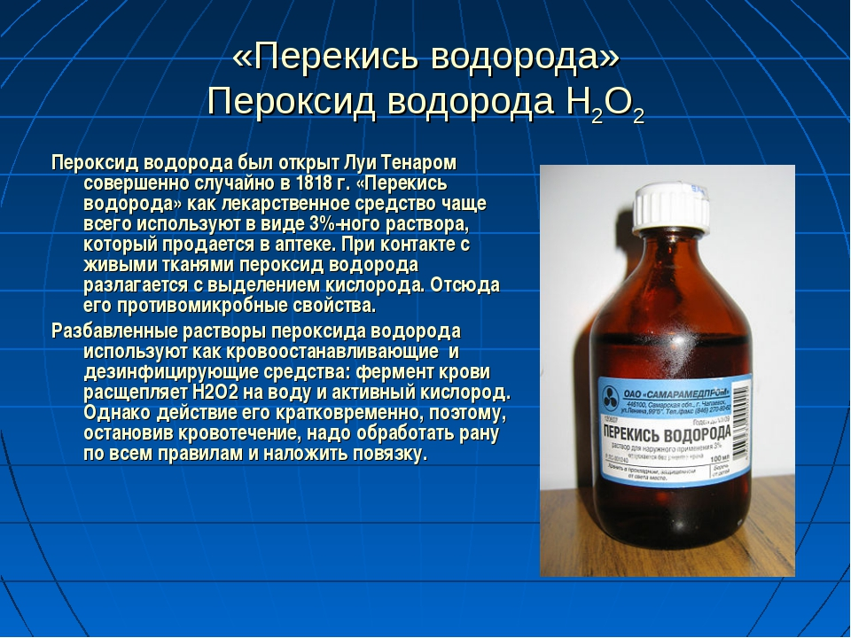 «Перекись водорода» Пероксид водорода Н2О2 Пероксид водорода был открыт Луи Т...