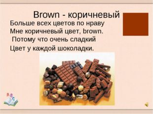 Brown - коричневый Больше всех цветов по нраву Мне коричневый цвет, brown. По