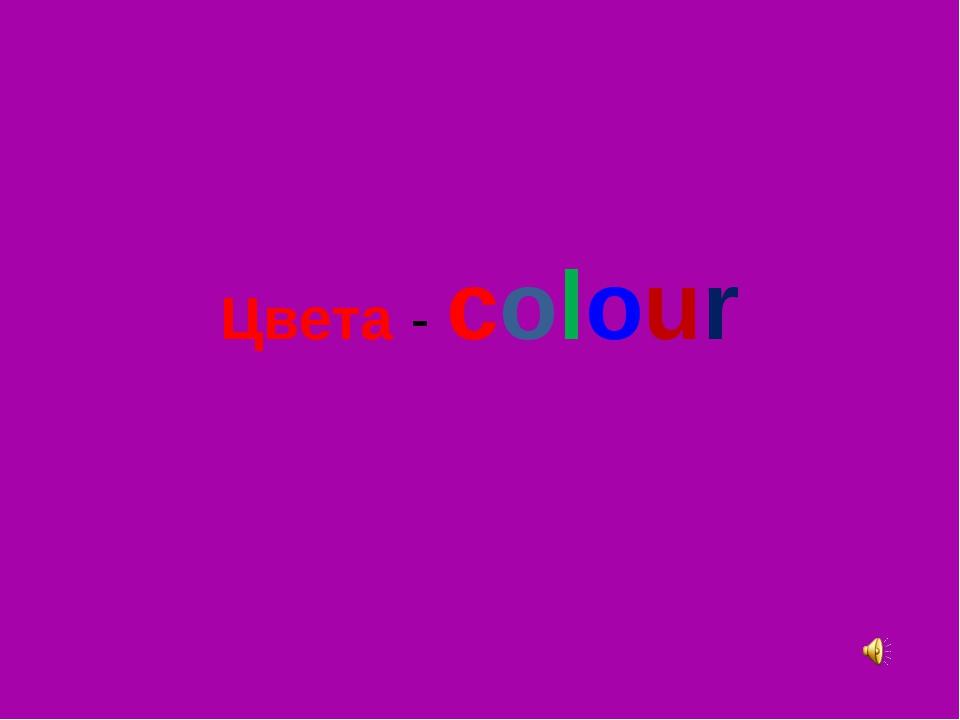Цвета - colour