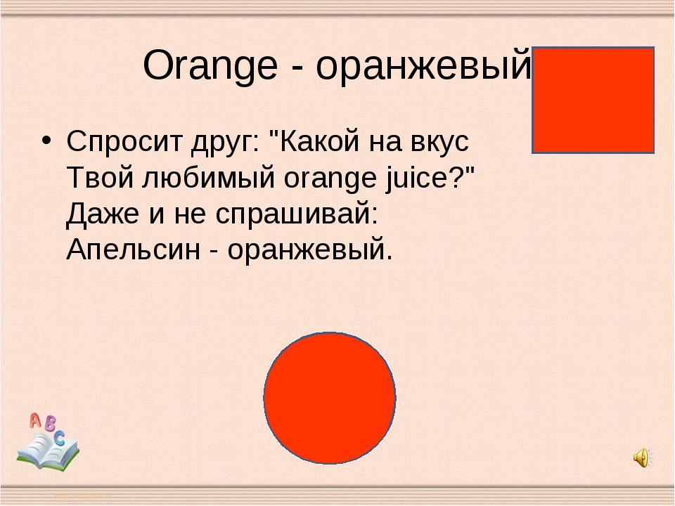 """Orange - оранжевый Спросит друг: """"Какой на вкус Твой любимый orange juice?"""" Д..."""