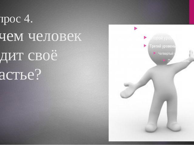 Вопрос 4. В чем человек видит своё счастье?