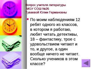 Вопрос учителя литературы МОУ СОШ №26 Туваевой Юлии Германовны По моим наблюд