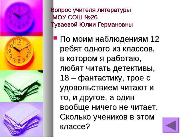 Вопрос учителя литературы МОУ СОШ №26 Туваевой Юлии Германовны По моим наблюд...