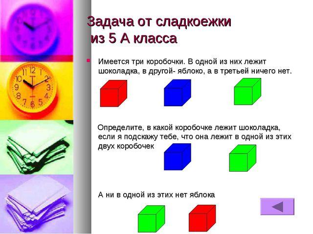 Задача от сладкоежки из 5 А класса Имеется три коробочки. В одной из них лежи...