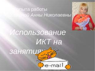 Из опыта работы Уткиной Анны Николаевны Использование ИКТ на занятиях.