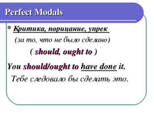 Perfect Modals Критика, порицание, упрек (за то, что не было сделано) ( shoul