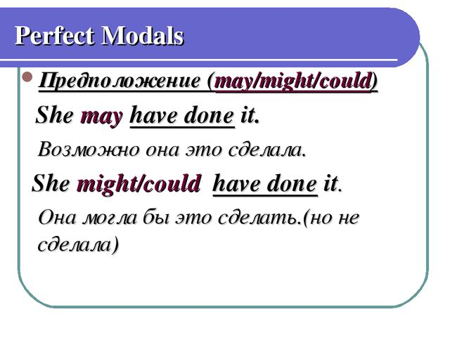 Perfect Modals Предположение (may/might/could) She may have done it. Возможно...