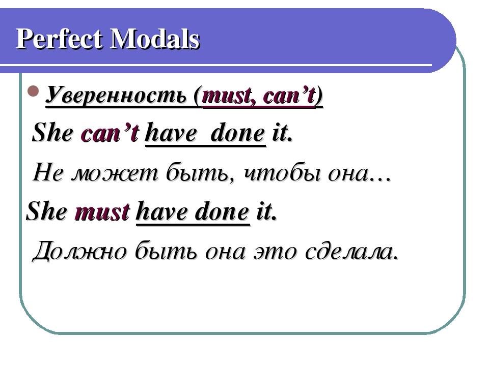 Perfect Modals Уверенность (must, can't) She can't have done it. Не может быт...