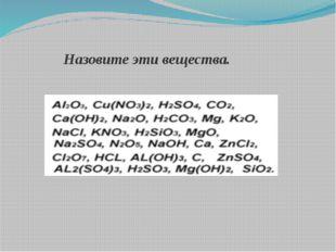 Назовите эти вещества.